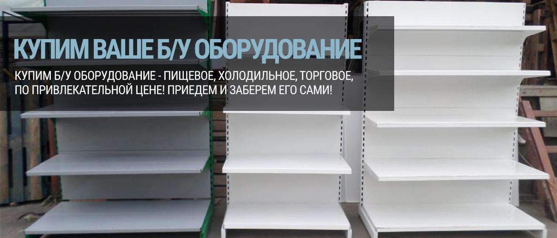 Купим холодильное, пищевое и торговое оборудование